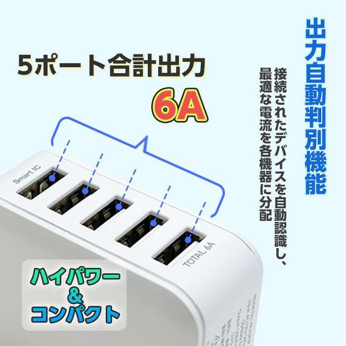 USB5ポート USBコンセントAC充電器 5ポート USBポート付きACアダプタ 家庭用コンセント充電器 スマートIC搭載 PSE認証製品 6ヶ月保証|airs|02