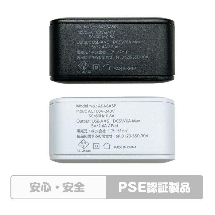 USB5ポート USBコンセントAC充電器 5ポート USBポート付きACアダプタ 家庭用コンセント充電器 スマートIC搭載 PSE認証製品 6ヶ月保証|airs|04