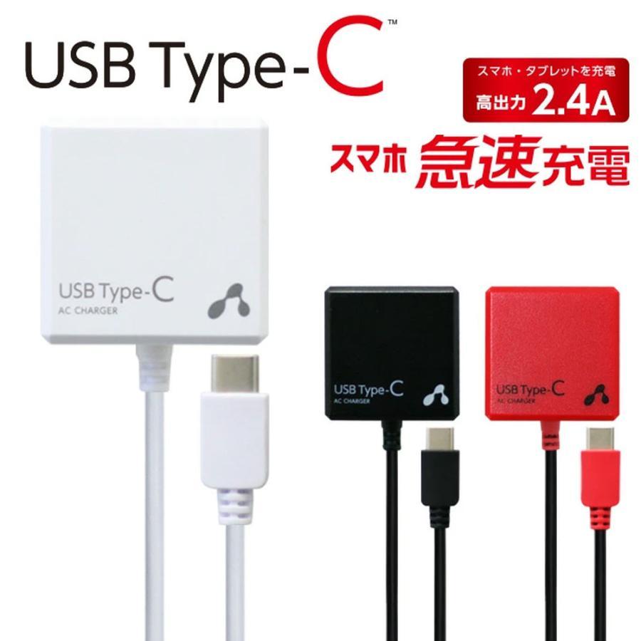 Type-C AC充電器 高出力 2.4A リバーシブル コネクター ケーブル長1.5m スマホ USB タイプC コネクター PSE規格対応 トラッキング防止 airs