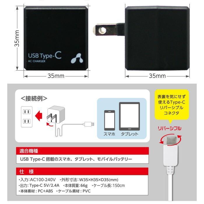 Type-C AC充電器 高出力 2.4A リバーシブル コネクター ケーブル長1.5m スマホ USB タイプC コネクター PSE規格対応 トラッキング防止 airs 02