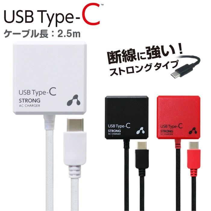 Type-C AC充電器  断線に強い ストロングタイプ 高出力 2.4A リバーシブル コネクター ケーブル長2.5m スマホ 家庭用 コンセント タイプC PSE規格対応|airs