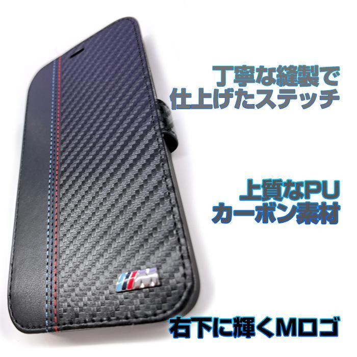 BMW・公式ライセンス品 iPhone12mini iPhone12 iPhone12Pro iPhone12ProMax ケース カーボン調 手帳型ケース|airs|04