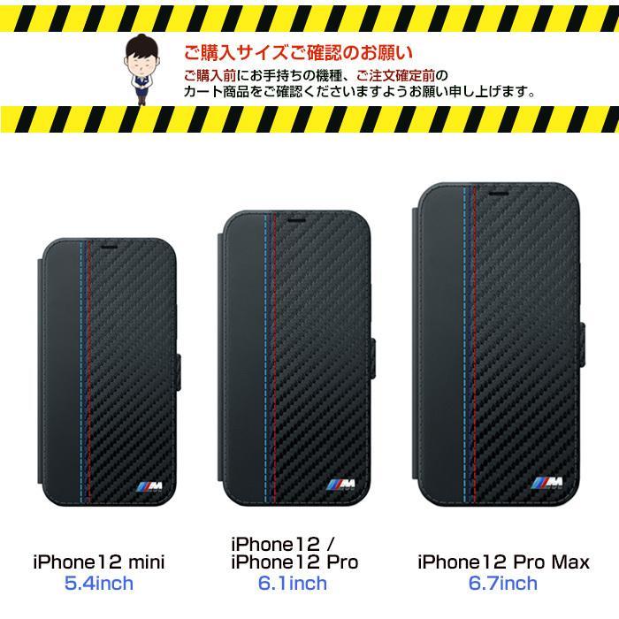 BMW・公式ライセンス品 iPhone12mini iPhone12 iPhone12Pro iPhone12ProMax ケース カーボン調 手帳型ケース|airs|06