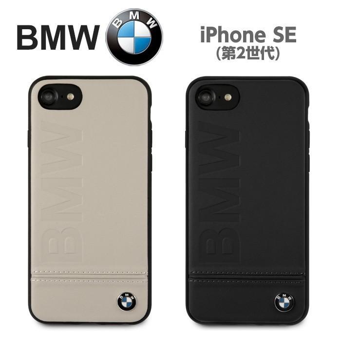 BMW・公式ライセンス品 iPhone SE(第2世代)用 ケース iPhone8/7にも対応 本革 ハードケース レザー メンズ ブランド シンプル ロゴ入り かっこいい おしゃれ airs