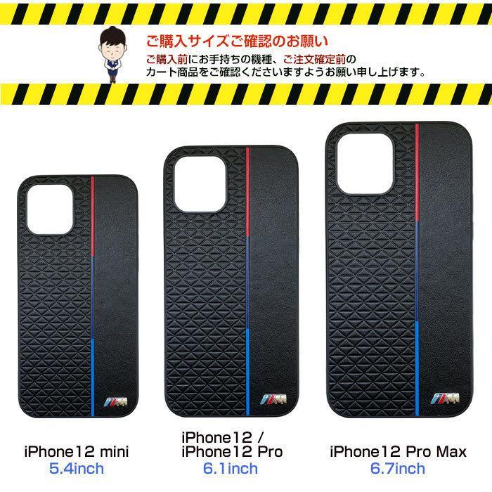 BMW・公式ライセンス品 iPhone12mini iPhone12 iPhone12Pro iPhone12ProMax ケース PUレザー ハードケース airs 06