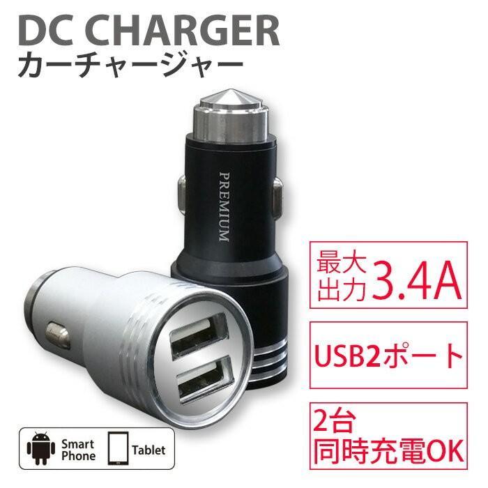 車載充電器 USB対応 充電器 3.4A 高出力 急速充電 USB 2ポート 2台同時充電 iPhone android アンドロイド スマホ タブレット DC充電器|airs