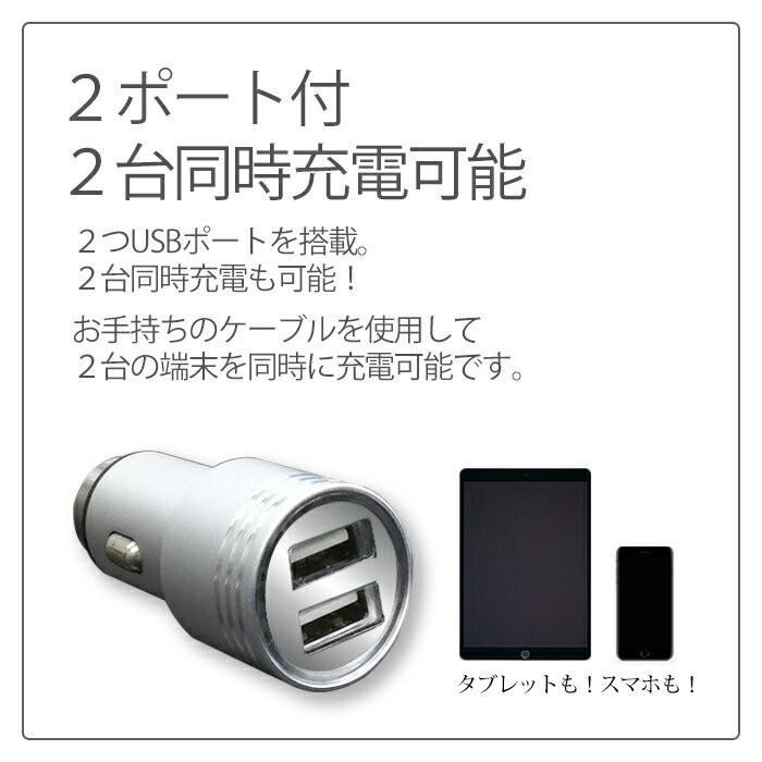 車載充電器 USB対応 充電器 3.4A 高出力 急速充電 USB 2ポート 2台同時充電 iPhone android アンドロイド スマホ タブレット DC充電器|airs|03