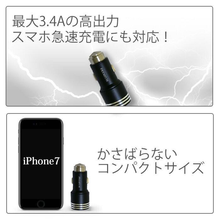 車載充電器 USB対応 充電器 3.4A 高出力 急速充電 USB 2ポート 2台同時充電 iPhone android アンドロイド スマホ タブレット DC充電器|airs|04
