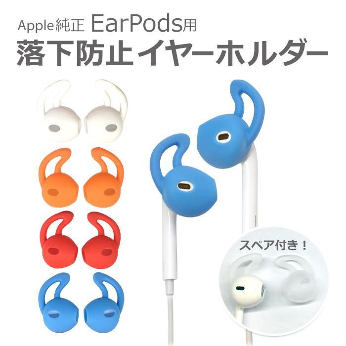 EarPods用 落下防止イヤーホルダー Apple純正 有線イヤホン イヤーポッズ用 着け心地 ソフト シリコン製 気分に合わせて選べる 2カラー入り|airs
