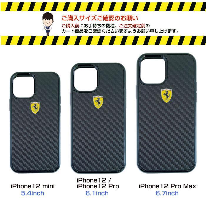 Ferrari フェラーリ 公式ライセンス品 iPhone12mini iPhone12 iPhone12Pro iPhone12ProMax リアルカーボン 背面ケース バックカバー|airs|05