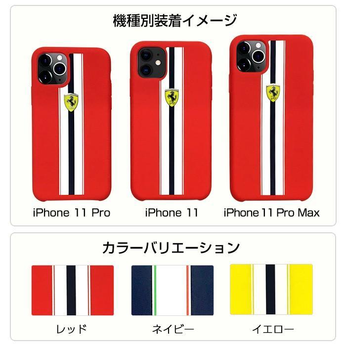 Ferrari フェラーリ 公式ライセンス品 iPhone11Pro iPhone11 iPhone11ProMax シリコン 背面ケース バックカバー ブランド|airs|07