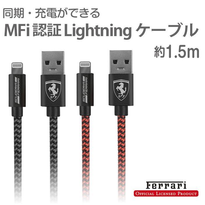 Apple MFI認証 フェラーリ 公式ライセンス品 iPhoneケーブル 充電ケーブル スマホ Lightningケーブル 充電器 アイフォン スマートフォン アップル認証 6ヶ月保証|airs