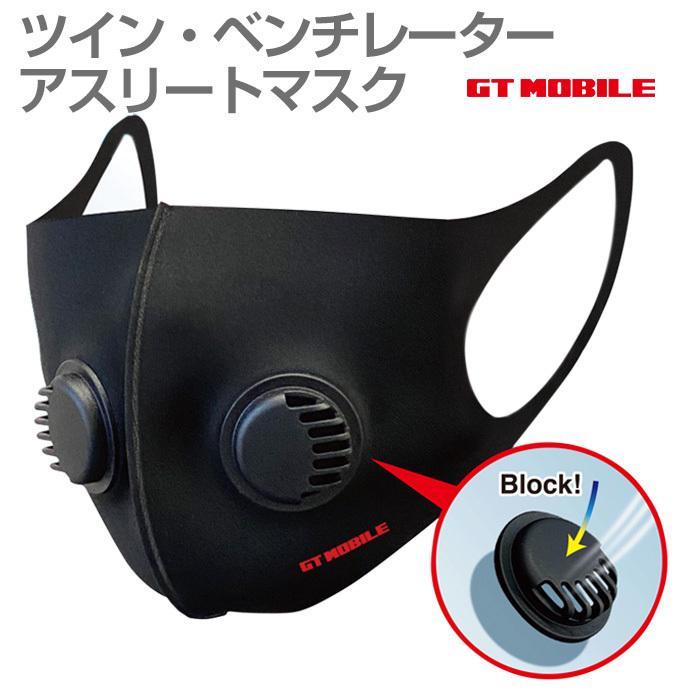 GT-MOBILE  ツイン・エアベンチレーターマスク マスク アイスシルク採用 着け心地さらり 換気口付 風邪 花粉 ほこり 水洗いOK ブラック アスリート スポーツジム airs
