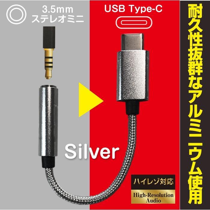 USB Type-Cケーブル 変換アダプターケーブル 6cm スマホ タブレット イヤホン端子 ハイレゾ対応 高耐久ケーブル タイプC スマートフォン ゆうパケット送料無料 airs 02