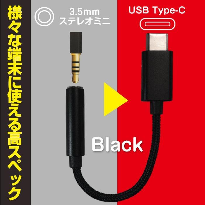 USB Type-Cケーブル 変換アダプターケーブル 6cm スマホ タブレット イヤホン端子 ハイレゾ対応 高耐久ケーブル タイプC スマートフォン ゆうパケット送料無料 airs 03
