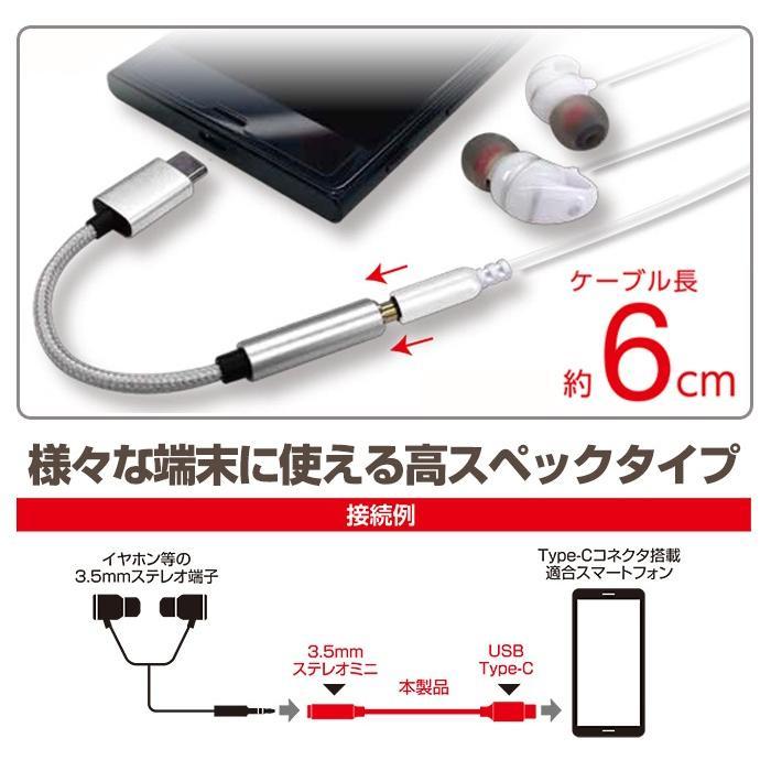 USB Type-Cケーブル 変換アダプターケーブル 6cm スマホ タブレット イヤホン端子 ハイレゾ対応 高耐久ケーブル タイプC スマートフォン ゆうパケット送料無料 airs 04