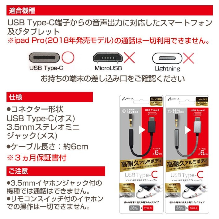 USB Type-Cケーブル 変換アダプターケーブル 6cm スマホ タブレット イヤホン端子 ハイレゾ対応 高耐久ケーブル タイプC スマートフォン ゆうパケット送料無料 airs 05