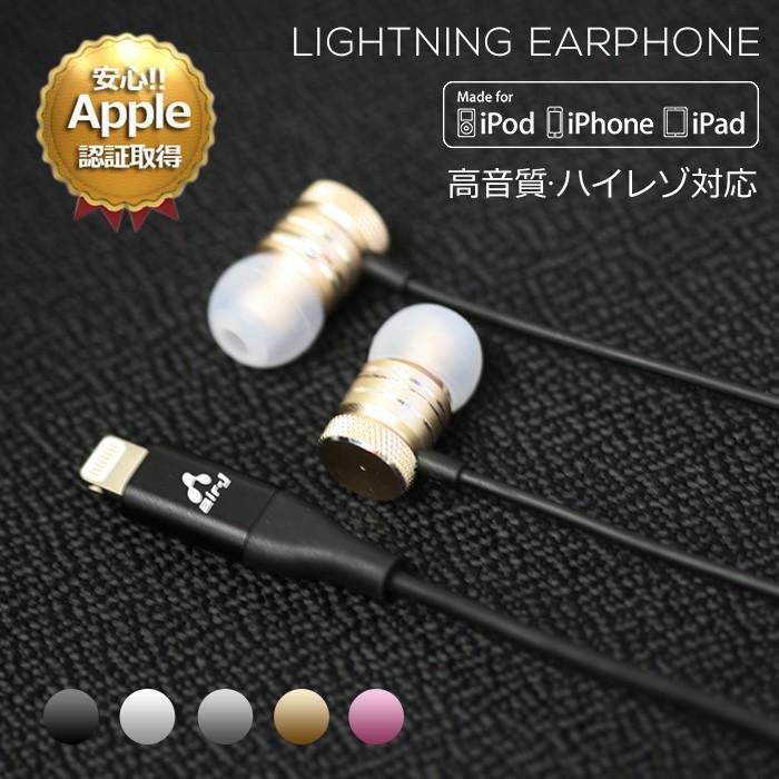 Lightning ハイレゾ対応ステレオイヤホン ライトニング イヤホン アップル認証 MFi認証 ステレオイヤホン iPhone|airs