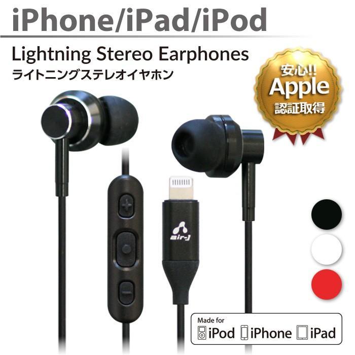 送料無料 MFi認証 ライトニング ステレオイヤホン Lightning イヤホン iPhone iPad iPod マイク付き|airs