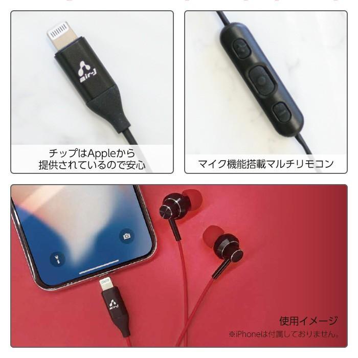 送料無料 MFi認証 ライトニング ステレオイヤホン Lightning イヤホン iPhone iPad iPod マイク付き|airs|03