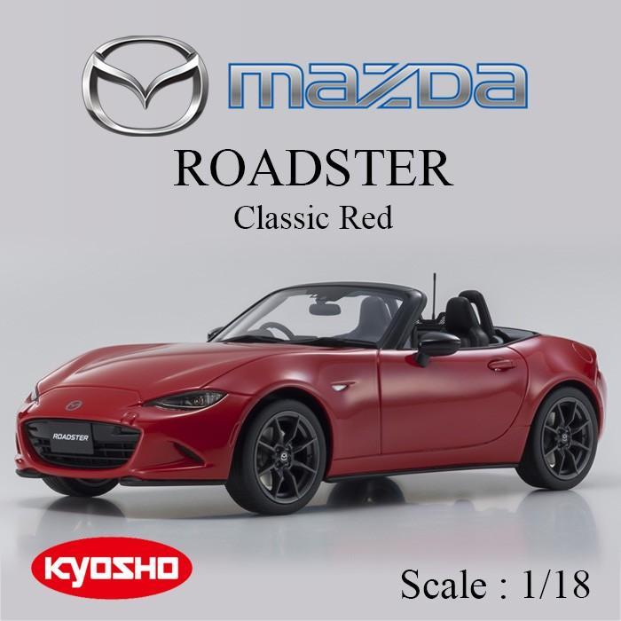 マツダ MAZDA ロードスター ROADSTER 1/18 スケール ミニカー クラシックレッド Classic 赤 京商 KYOSHO ダイキャスト オープンカー 送料無料