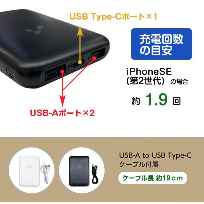 超うす型 スリムモバイルバッテリー 5000mAh iPhone スマートフォン タブレット 2.4A Type-C USB-A リチウムポリマーバッテリー ケーブル付属 充電器|airs|03