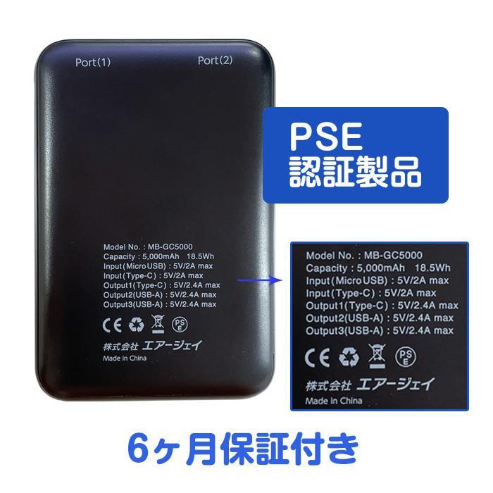 超うす型 スリムモバイルバッテリー 5000mAh iPhone スマートフォン タブレット 2.4A Type-C USB-A リチウムポリマーバッテリー ケーブル付属 充電器|airs|04