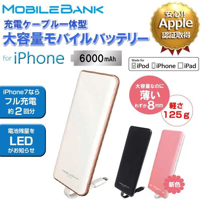 モバイルバッテリー 6000mAh 充電ケーブル一体型 USBポート バッテリー 充電器 microUSBケーブル付 薄型 airs