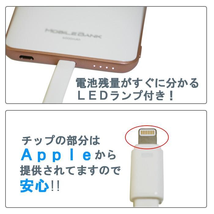 モバイルバッテリー 6000mAh 充電ケーブル一体型 USBポート バッテリー 充電器 microUSBケーブル付 薄型 airs 04