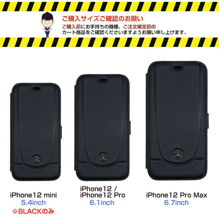 メルセデス・ベンツ 公式ライセンス品 iPhone12mini iPhone12Pro iPhone12 iPhone12ProMax 本革 手帳型ケース 【送料無料】|airs|09