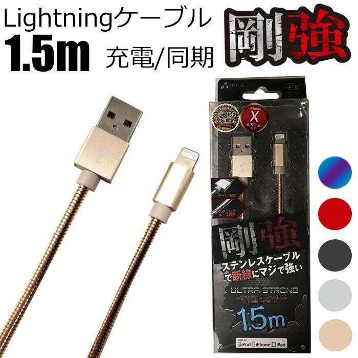 ライトニングケーブル iPhone 1m MFI認証 iPhone用ケーブル 充電ケーブル Apple認証 ケーブル 1.5m 同期 充電 Lightningケーブル 6か月保証 MUJ-GK150|airs