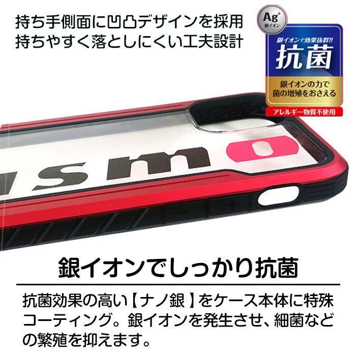日産 Nismo iPhone12mini iPhone12 iPhone12Pro iPhone12ProMax 5.4 6.1 6.7インチ 耐衝撃アルミフレーム背面ケース 抗菌加工ケース  【メール便送料無料】|airs|04