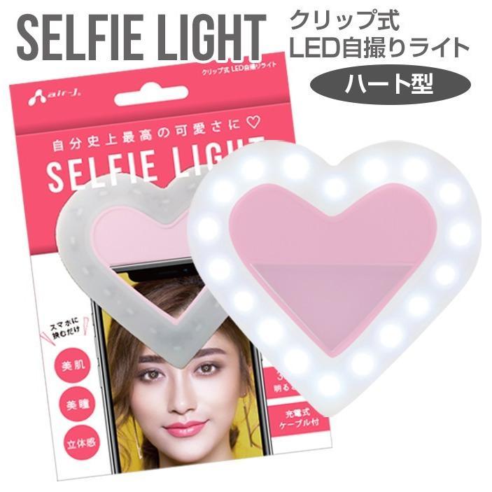 自撮りライト ハート LED クリップ式  美肌 瞳にハート キレイ 美瞳 立体感  充電式 コンパクト  イベント  可愛い 記念写真|airs