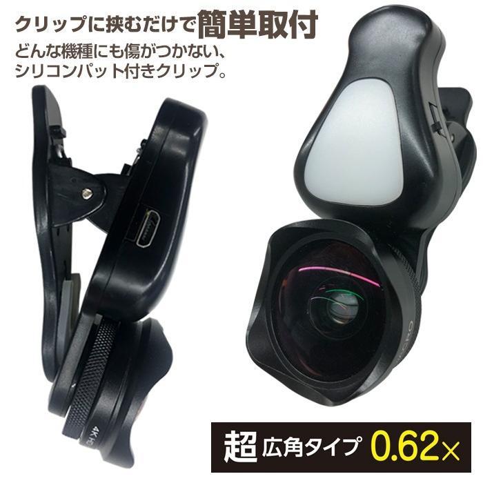 自撮りワイドリング LED クリップ式 簡単 美肌 高画質 キレイ 美白ライト 充電式 スーパーレンズ|airs|02