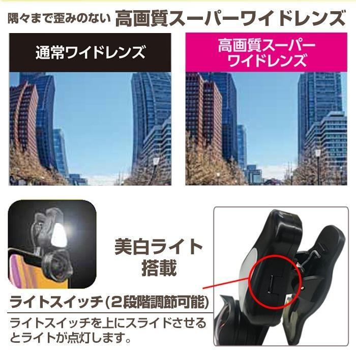 自撮りワイドリング LED クリップ式 簡単 美肌 高画質 キレイ 美白ライト 充電式 スーパーレンズ|airs|04