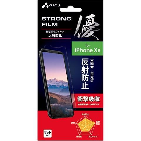ゆうパケット送料無料 iPhoneXR 6.1 インチ 衝撃吸収 指紋防止 フィルター 優 アイフォン XR フィルム アイフォンテンアール|airs