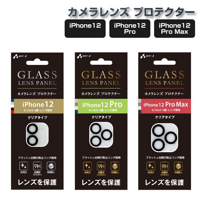 iPhone12 iPhone12Pro iPhone12ProMax 6.1inch 6.7inch カメラレンズ 保護 ガラスパネル  強光沢タイプ 表面硬度9H  飛散防止  ガラスフィルム プロテクター airs