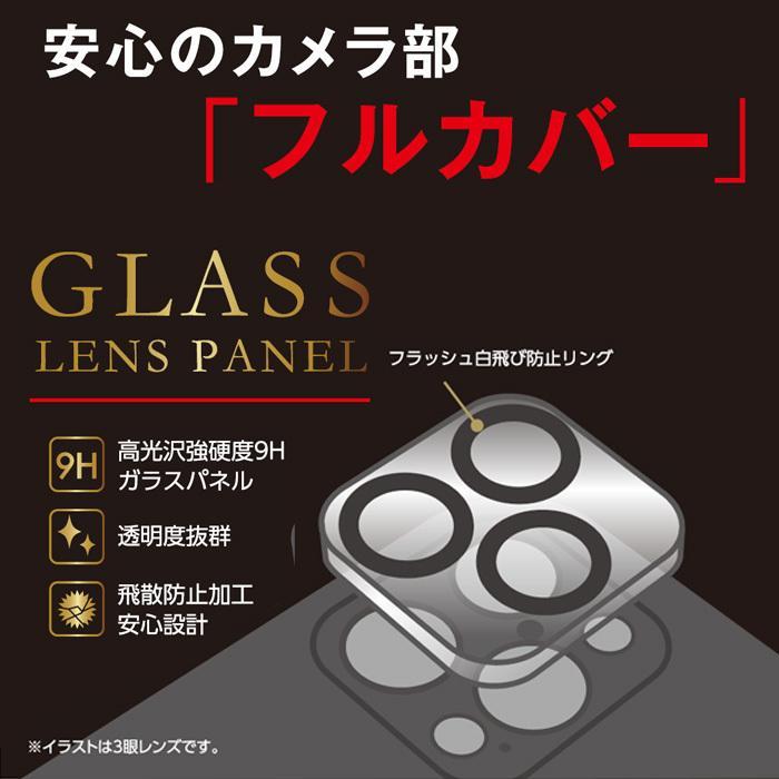 iPhone12 iPhone12Pro iPhone12ProMax 6.1inch 6.7inch カメラレンズ 保護 ガラスパネル  強光沢タイプ 表面硬度9H  飛散防止  ガラスフィルム プロテクター airs 02