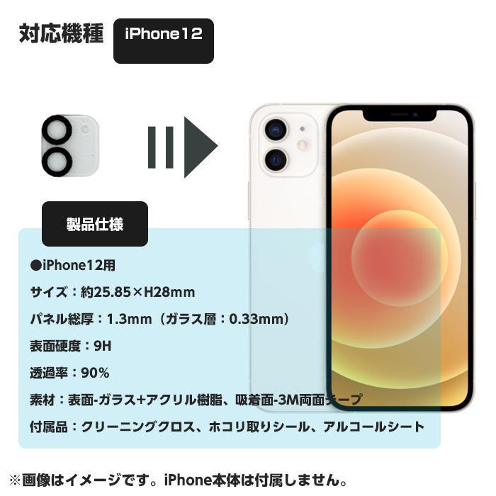 iPhone12 iPhone12Pro iPhone12ProMax 6.1inch 6.7inch カメラレンズ 保護 ガラスパネル  強光沢タイプ 表面硬度9H  飛散防止  ガラスフィルム プロテクター airs 03