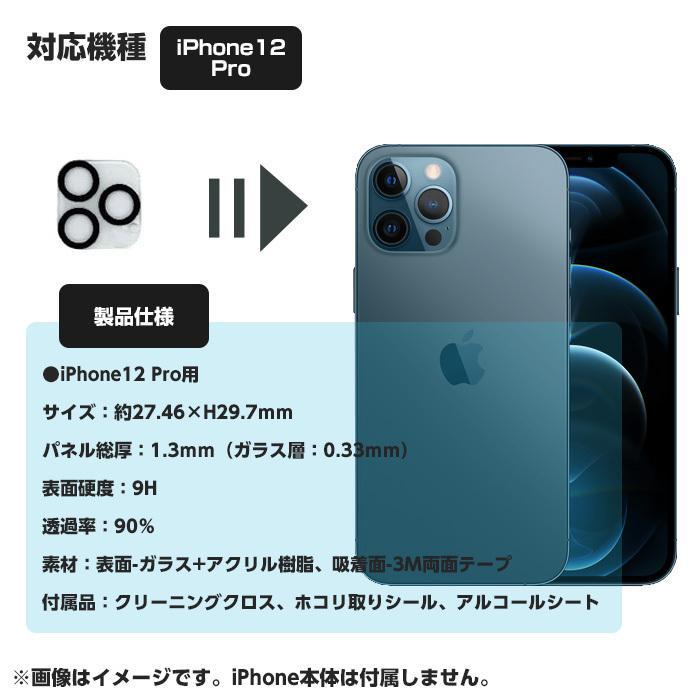 iPhone12 iPhone12Pro iPhone12ProMax 6.1inch 6.7inch カメラレンズ 保護 ガラスパネル  強光沢タイプ 表面硬度9H  飛散防止  ガラスフィルム プロテクター airs 04