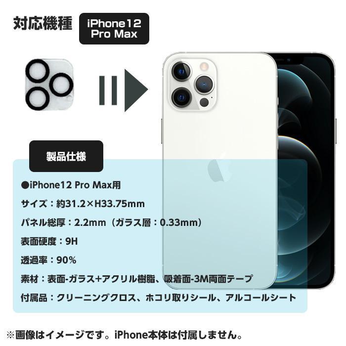 iPhone12 iPhone12Pro iPhone12ProMax 6.1inch 6.7inch カメラレンズ 保護 ガラスパネル  強光沢タイプ 表面硬度9H  飛散防止  ガラスフィルム プロテクター airs 05