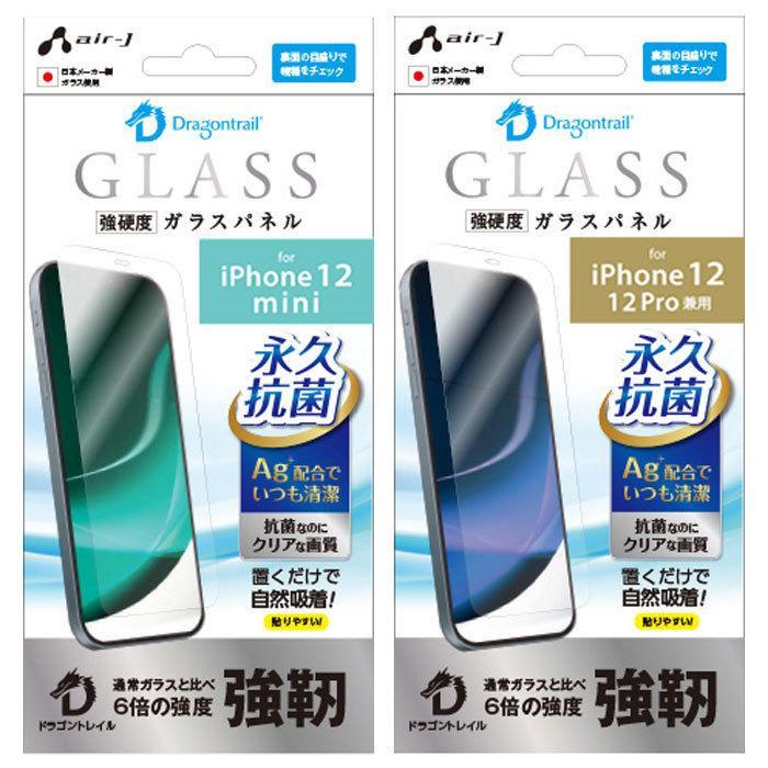 iPhone12mini iPhone12 iPhone12Pro 5.4 6.1 インチ 強硬度 ドラゴントレイル ガラスパネル  永久抗菌 【メール便送料無料】|airs