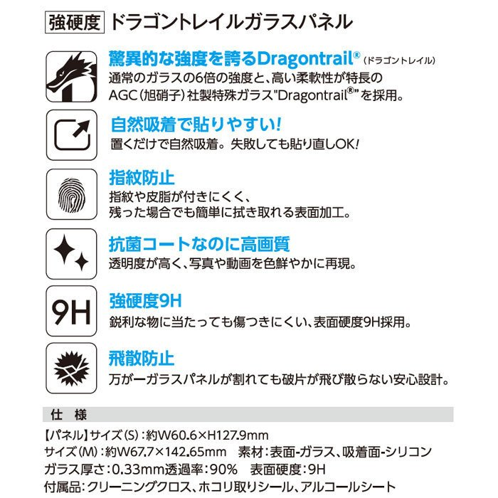 iPhone12mini iPhone12 iPhone12Pro 5.4 6.1 インチ 強硬度 ドラゴントレイル ガラスパネル  永久抗菌 【メール便送料無料】|airs|02