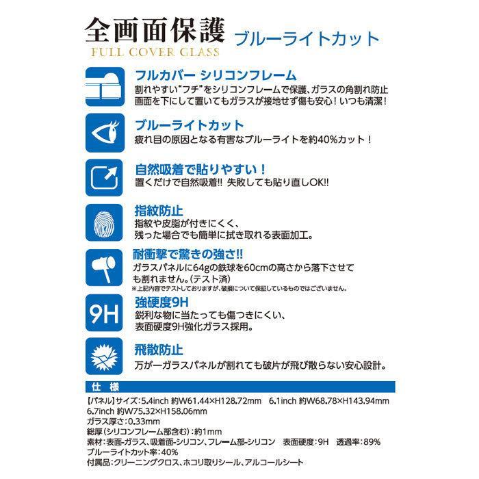 iPhone12mini iPhone12 iPhone12Pro iPhone12ProMax 5.4 6.1 6.7 インチ ガラスパネル ブルーライトカット  全画面保護 フルカバー 【メール便送料無料】|airs|03