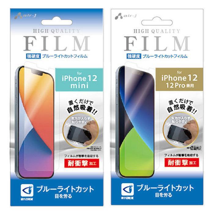 iPhone12mini iPhone12 iPhone12Pro 5.4 6.1 インチ 強硬度 フィルム ブルーライトカット 疲れ目軽減 衝撃吸収 指紋軽減 貼り直しOK 貼りやすい自然吸着 airs