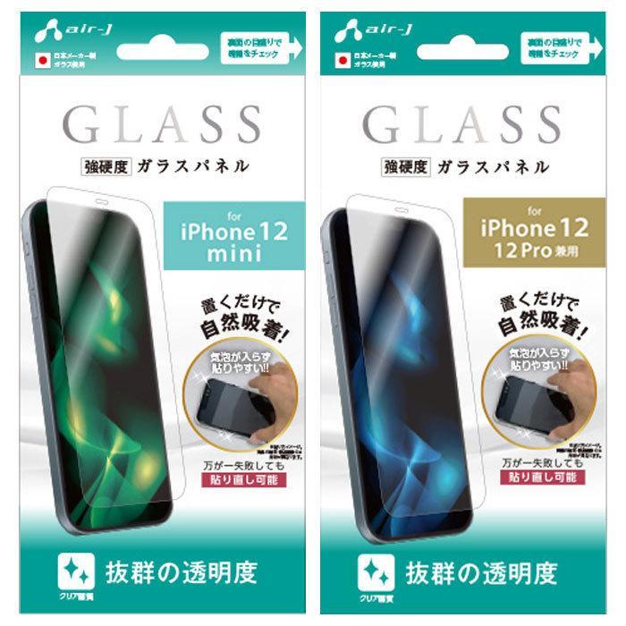 iPhone12mini iPhone12 iPhone12Pro 5.4 6.1 インチ 強硬度 クリア ガラスパネル  抜群の透明度 国産ガラス使用 光沢タイプ 表面硬度9H強化ガラス|airs