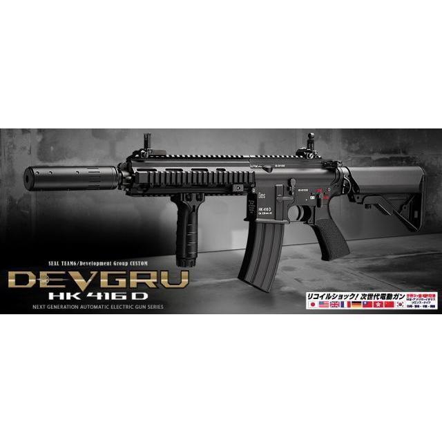 HK416D DEVGRUカスタム 東京マルイ製 - お取り寄せ品