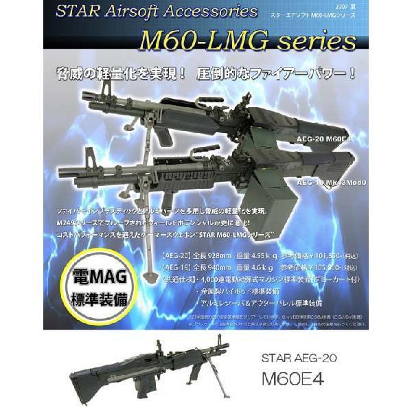 M60E4 電動ガン Star Airsoft製