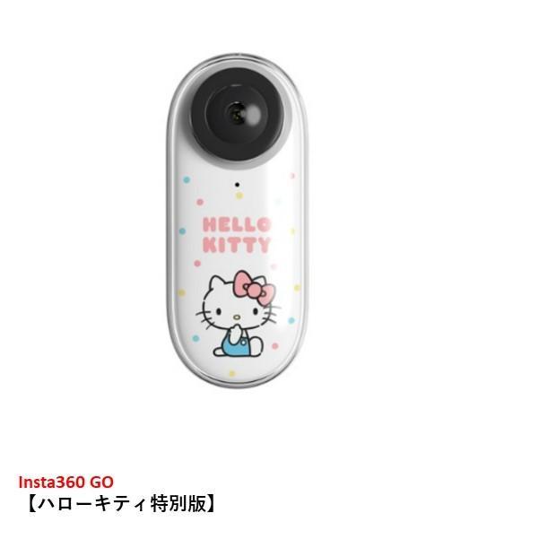 【オータムキャンペーン】Insta360 GO 【ハローキティ特別版】   アクセサリーパーツ  16905|airstage