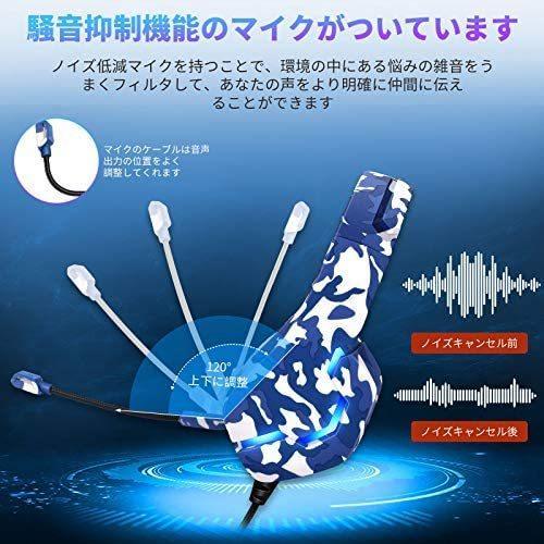 ACCOF PS4 ゲーミングヘッドセット PC ヘッドセット マイク付きヘッドホン 高音質 低音強化 有線ゲームイヤホン (j10-青)|airymotion|04